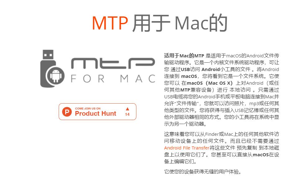 Mac的MTP是适用于macOS的Android文件传输