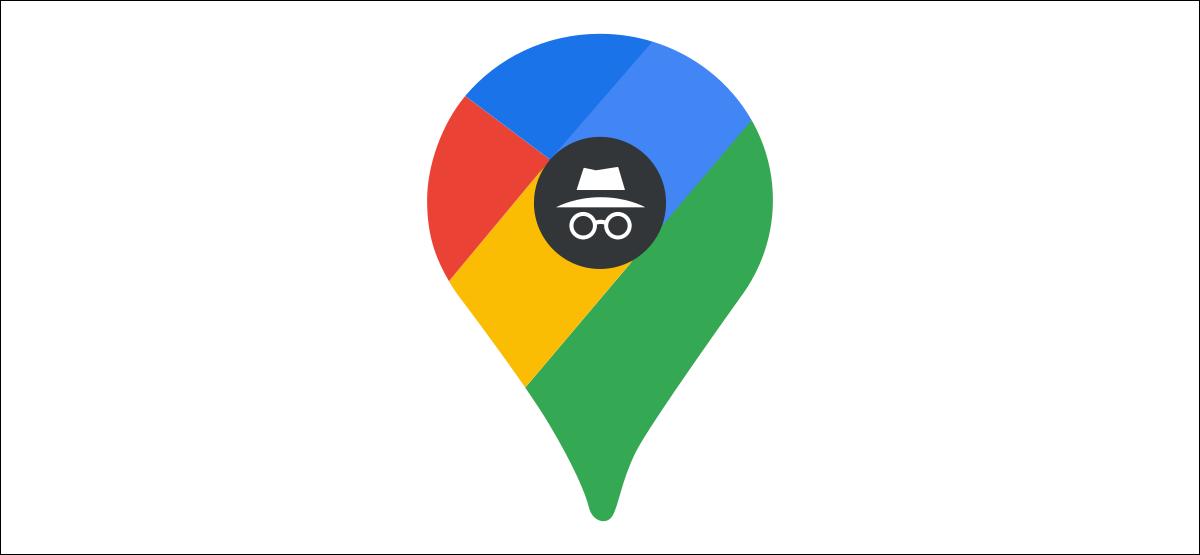 如何在隐身模式下使用谷歌地图